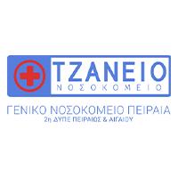 tzaneio nosokomeio